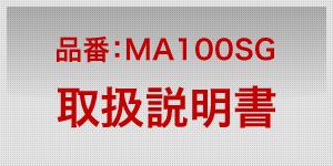 【取扱説明書】軟式 アームマシン(品番:MA100SGN)