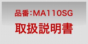 【取扱説明書】硬式 アームマシン(品番:MA110SGK)