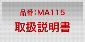 【取扱説明書】硬式 アームマシン(品番:MA115SGK)
