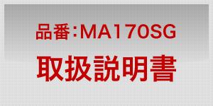 【取扱説明書】硬式トーションバネ式 ピッチングマシン(品番:MA170SGK)