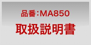 【取扱説明書】硬式・軟式ハーフ・ スローボールマシン(品番:MA850)