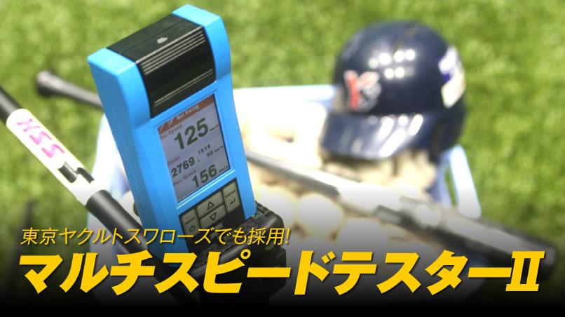 【品番:MST200】SSKマルチスピードテスターII