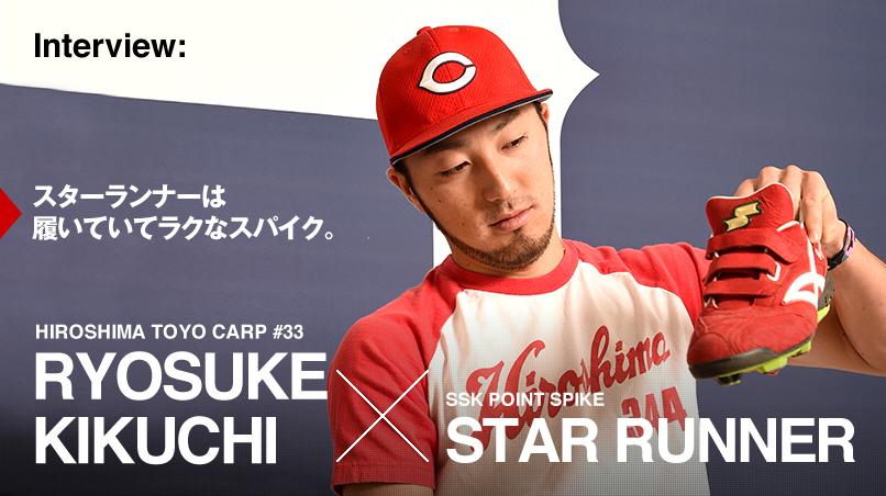 『スターランナー』広島菊池選手インタビュー
