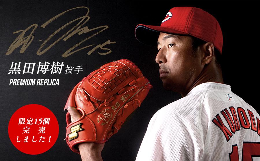 広島東洋カープ「黒田博樹」投手 レプリカグラブを15個限定で発売。【完売】
