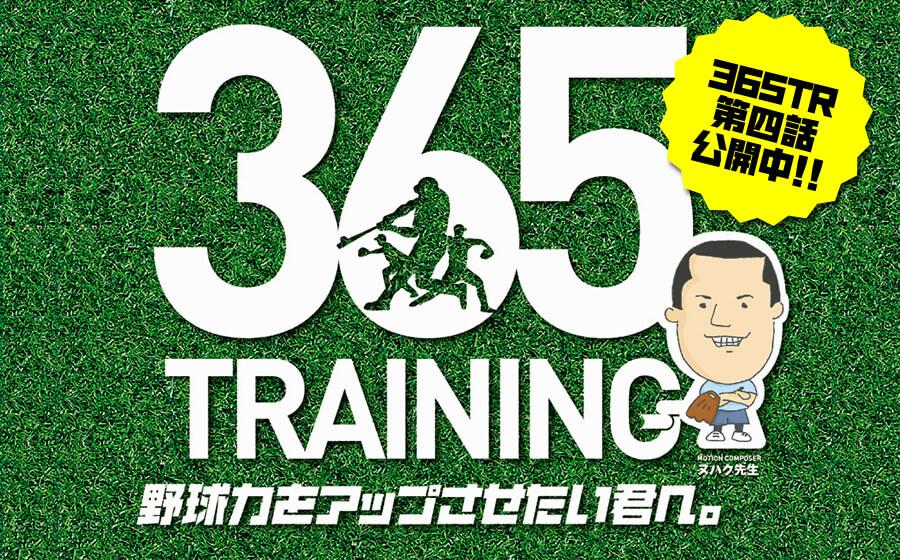 365トレーニング「野球力をアップさせたい君へ。」