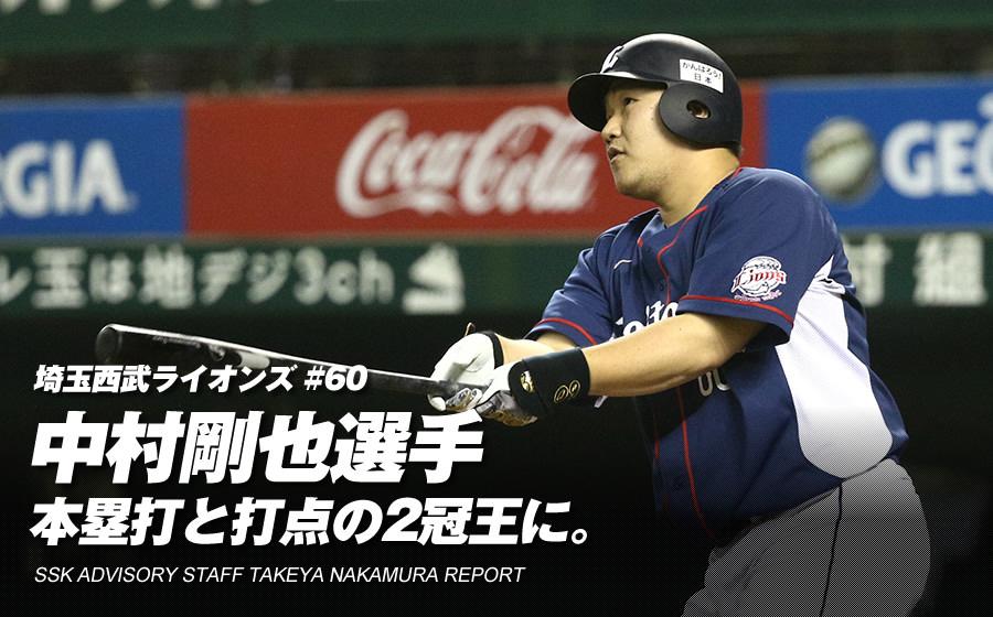 西武中村選手が本塁打と打点の2冠王に。