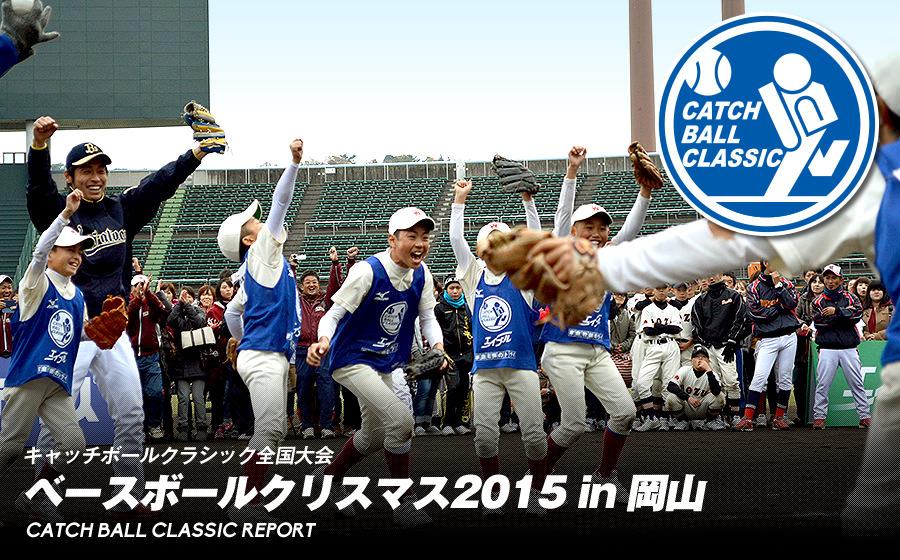 ベースボールクリスマス2015 in 岡山