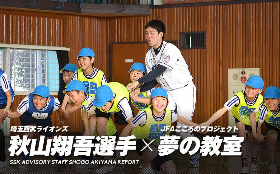 秋山翔吾選手 × JFAこころのプロジェクト「夢の教室」