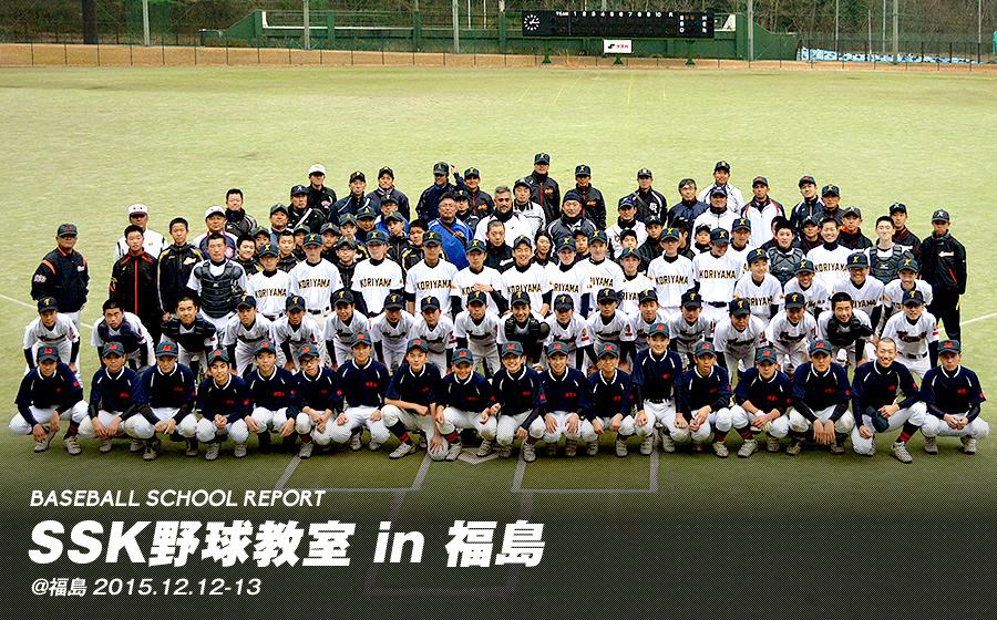 福島県いわき市、郡山市でSSK野球教室を実施