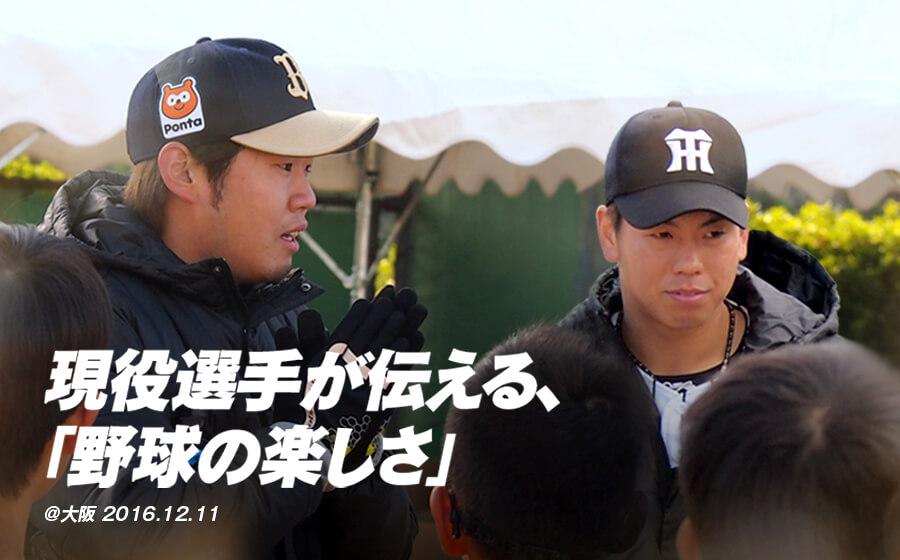 オリックス西勇輝投手、阪神梅野隆太郎選手による「SSK野球教室」