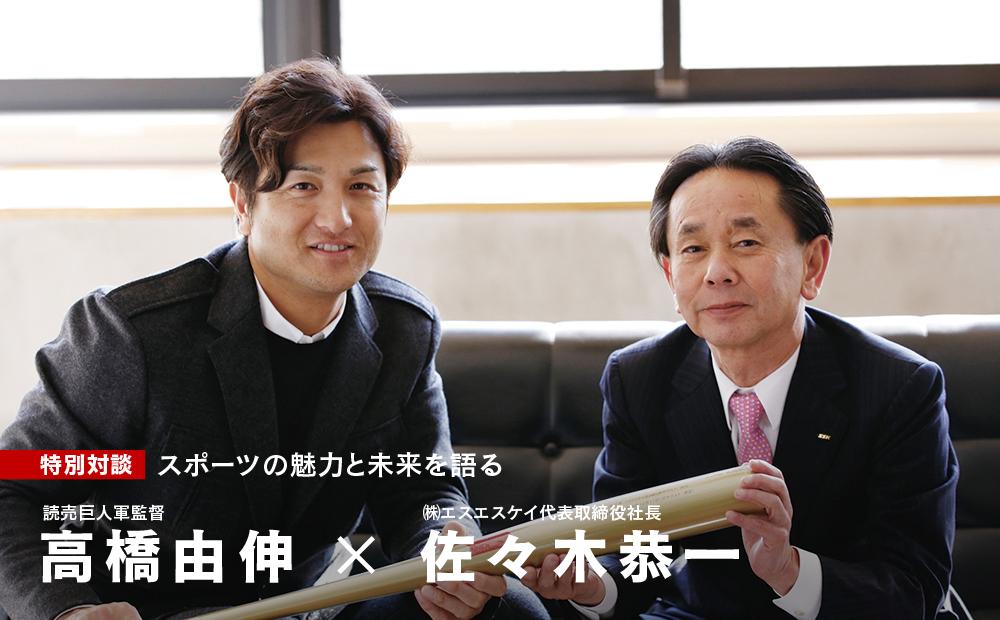 《特別対談》高橋由伸 × 佐々木恭一  スポーツの魅力と未来を語る