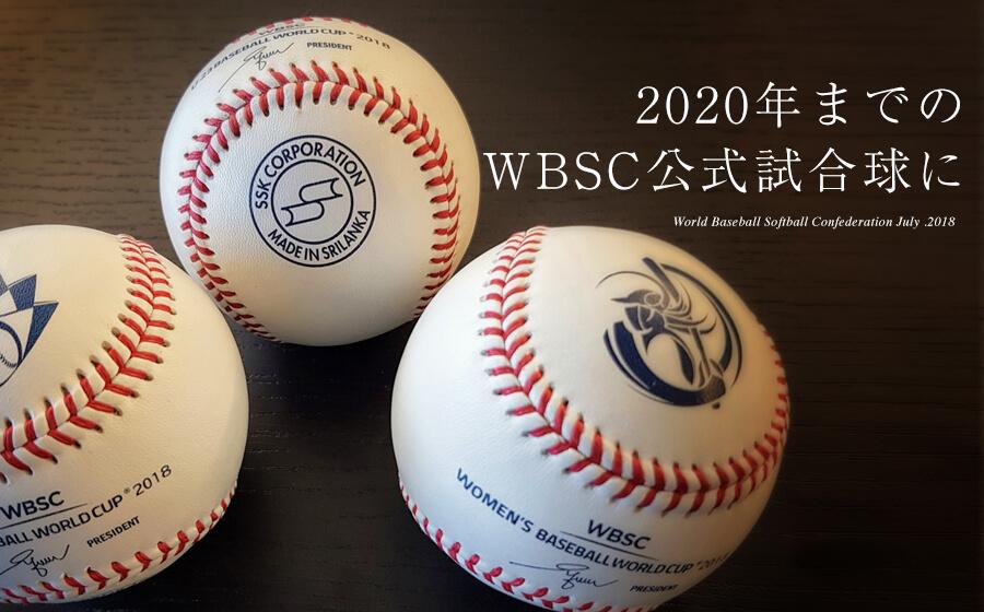 WBSCとの公式試合球契約を締結
