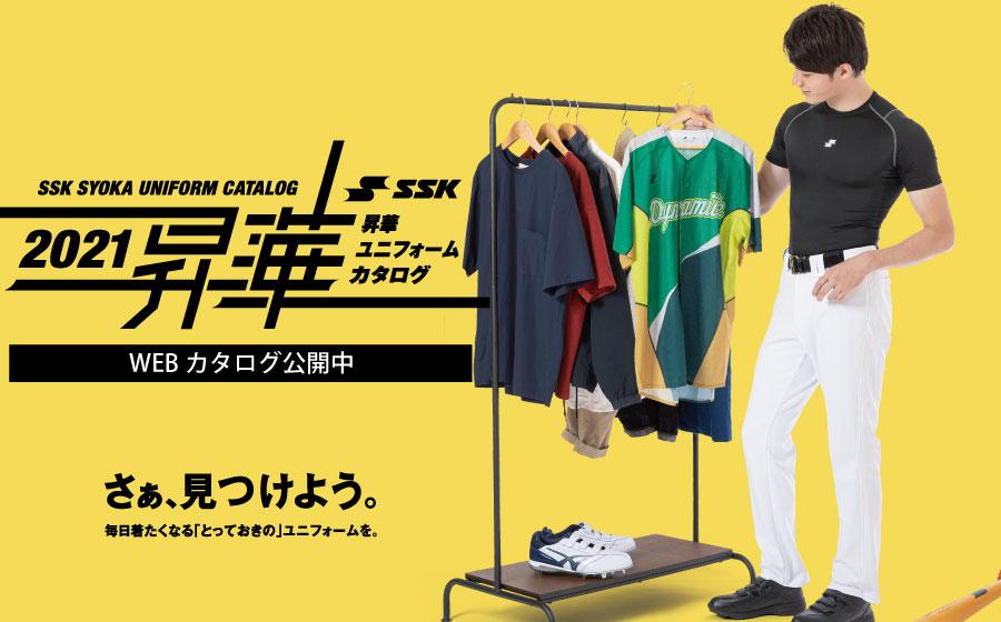 2021昇華ユニフォームカタログ