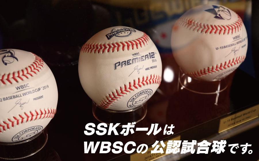 SSKのボールはWBSC(世界野球ソフトボール連盟)の公式球です