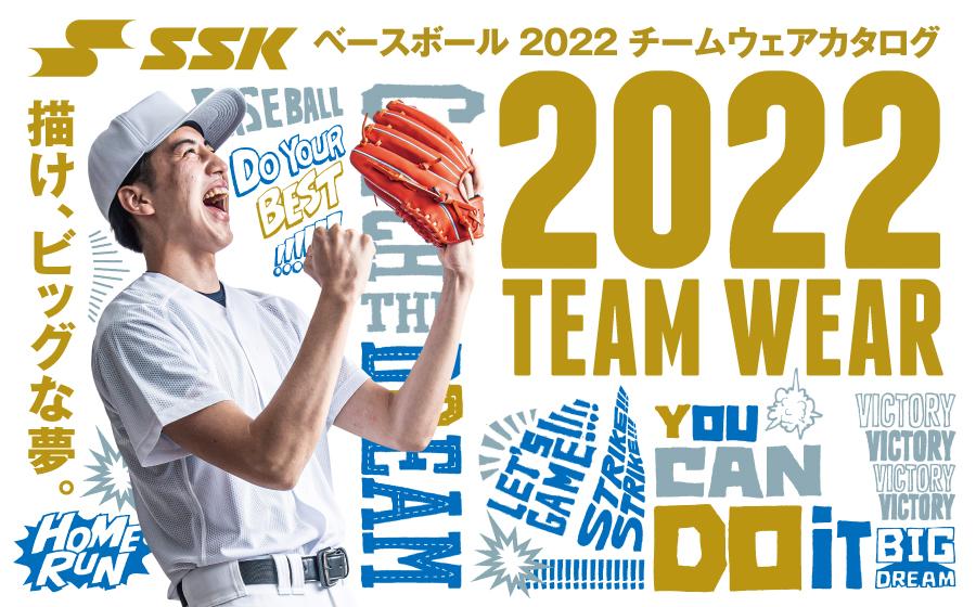 2022チームウエアカタログWEBカタログ公開中