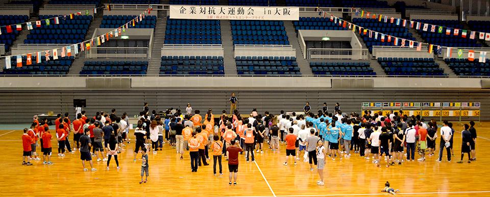 企業対抗大運動会in大阪