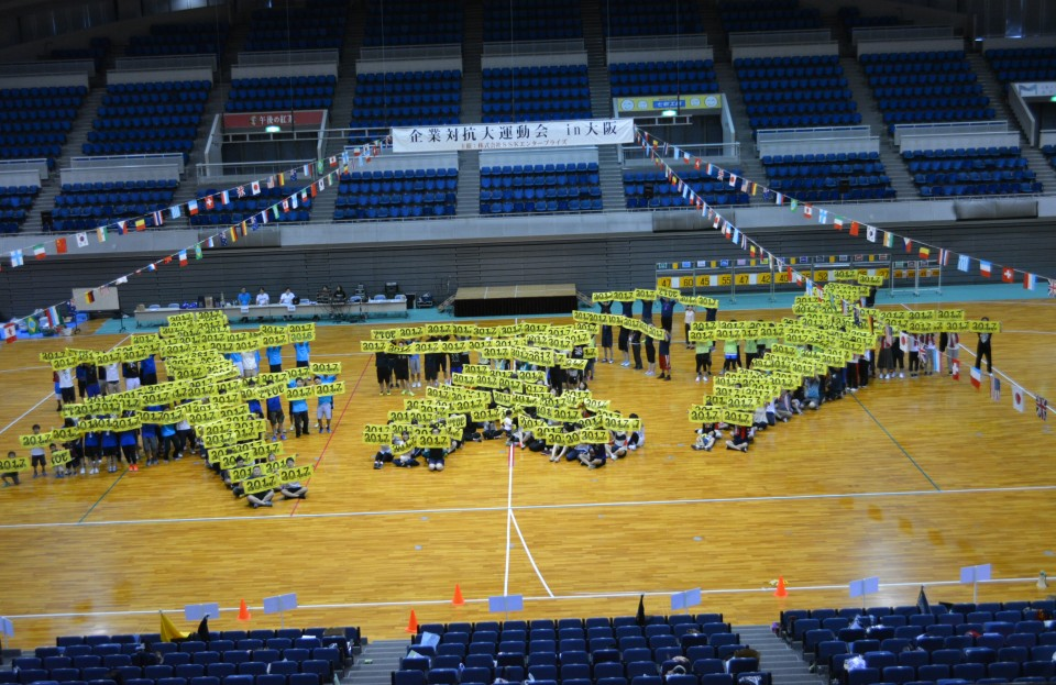 第3回企業対抗大運動会 in 大阪