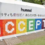 LGBTの祭典「東京レインボープライド2017」にヒュンメルが参加