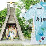 長崎原爆資料館のサッカーユニフォーム